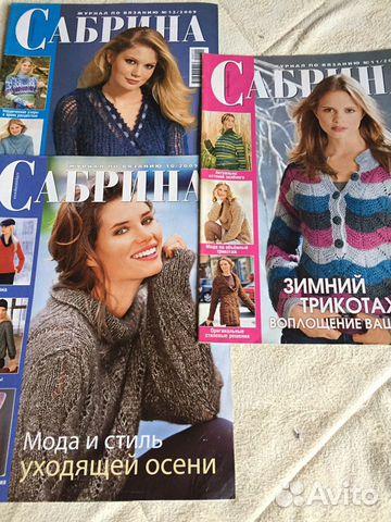 Журналы»Сабрина» 89029790202 купить 1