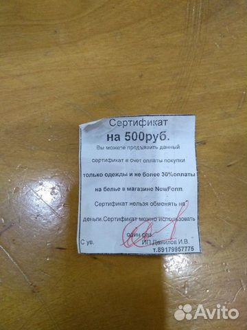 Сертификат в NewForm 89176932076 купить 1
