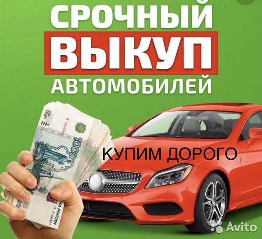 24 часа дорого выкуп авто срочный technomarine выкуп киев часов