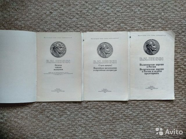 Книги о Ленине. (22 апр. В.И. Ленину 150 лет) 89379670577 купить 8