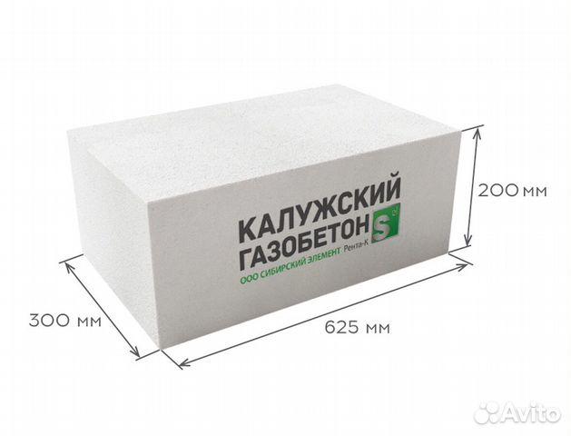 Газобетонные блоки  89066279068 купить 2