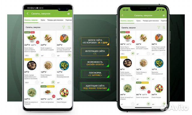 Готовый интернет-магазин продуктов питания и еды  89676082788 купить 2