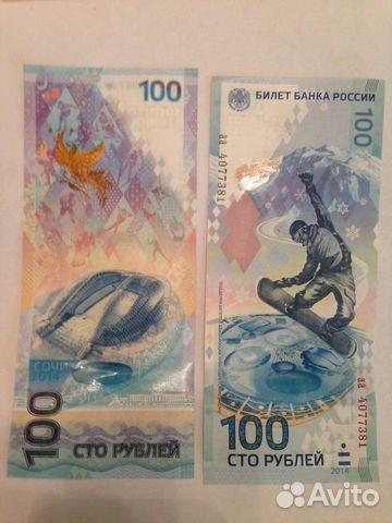 Купить банкноты сочи в москве на авито сэрмэн