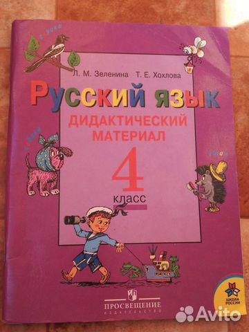 Гдз дидактический материал русский язык 4 класс зеленина