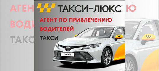 телефон гет такси для водителей