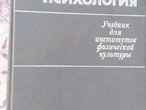 Психология учебник для институтов физической культ
