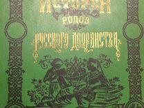 Книга история родов русского дворянства