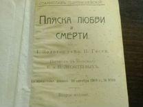Книга 1908 год