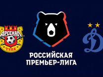 Билеты Динамо - Арсенал 26 мая