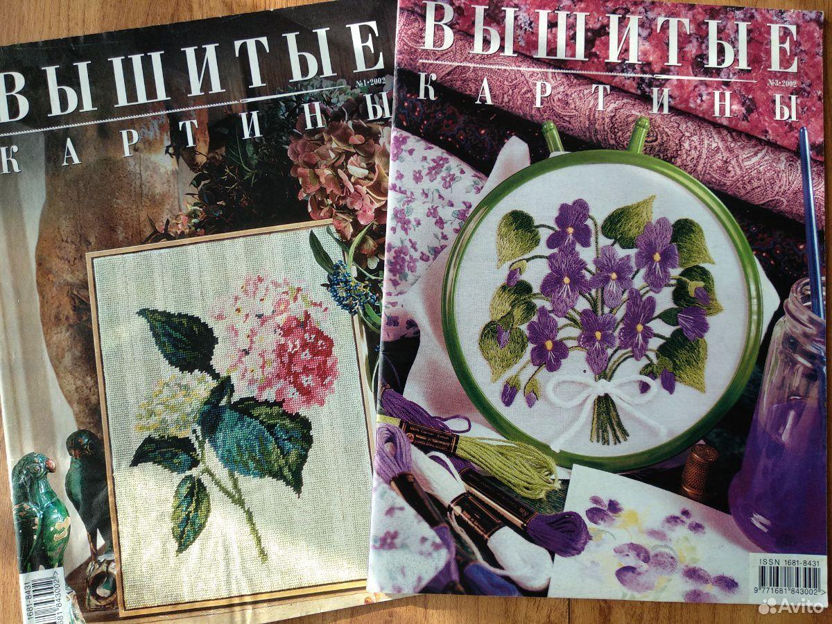 Журналы по вышиванию  89208080345 купить 1