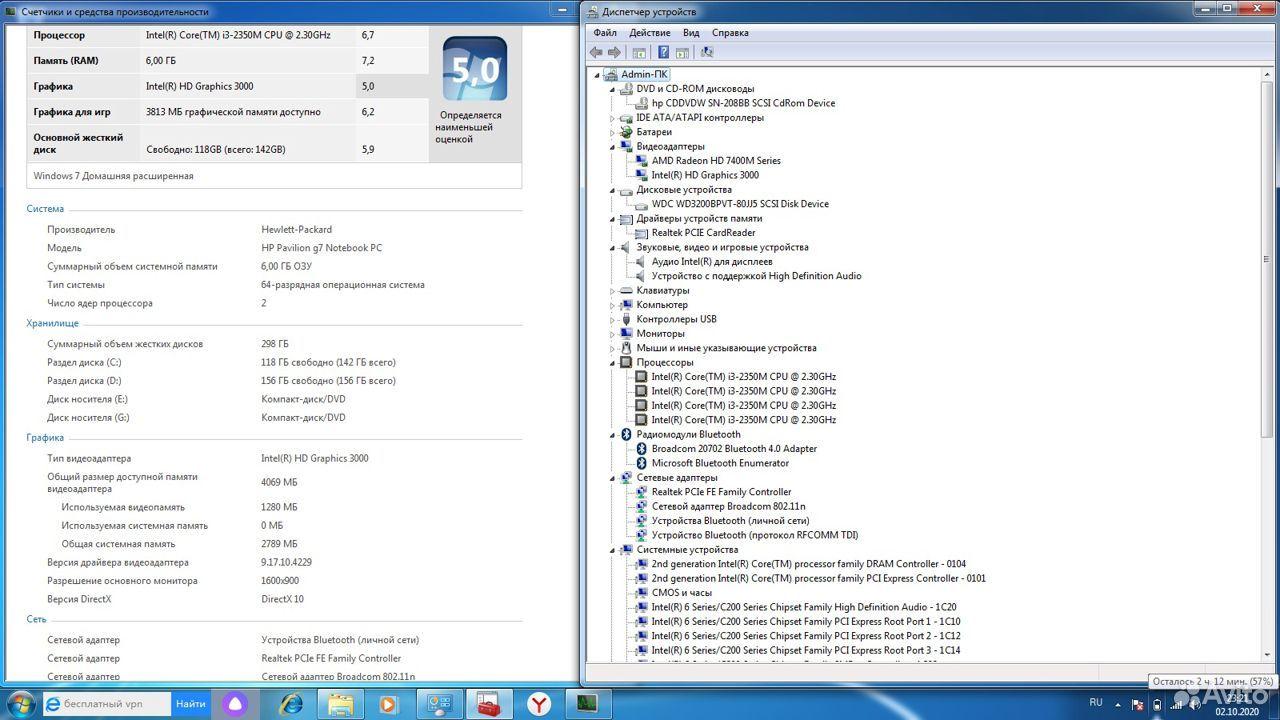 Ноутбук HP G7 i3-2.3Ггц/6Гб/320Гб/17Продажа Обмен  89324143322 купить 4