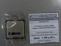 Процессор S775 Core 2 Duo E8400 2 ядра по 3,0Ghz