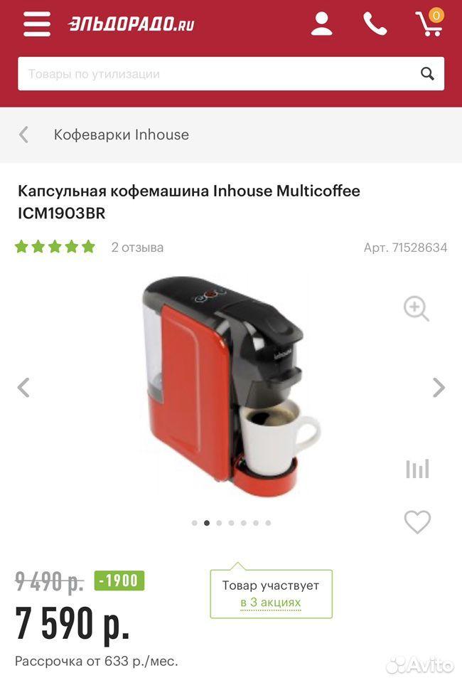 Кофе машина in house 3в1  89502295585 купить 5