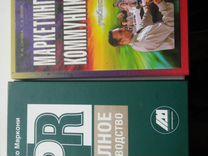 Книги по PR и маркетингу