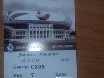 Билет Футбол Динамо - Арсенал