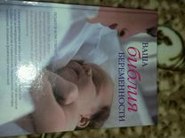 Книга по беременности и родам