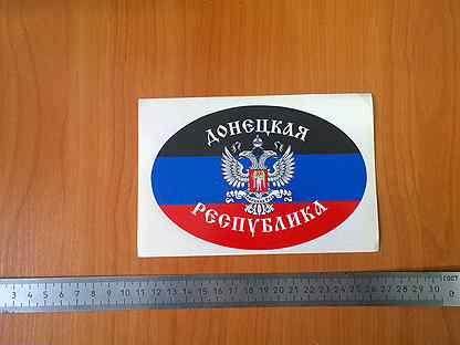 картинки карточек донецкой народной республики вам предлогаю
