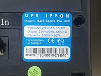 Ибп Ippon Power back comfo 800