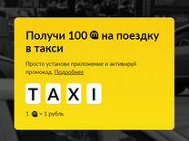 Купон на скидку в такси Максим