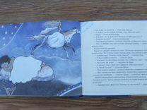 Детская книга сонные сказки (новая)