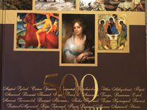 Книги-энциклопедии живописи