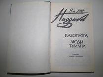 История.Исторические книги