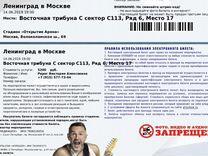 Концерт Ленинград в Москве