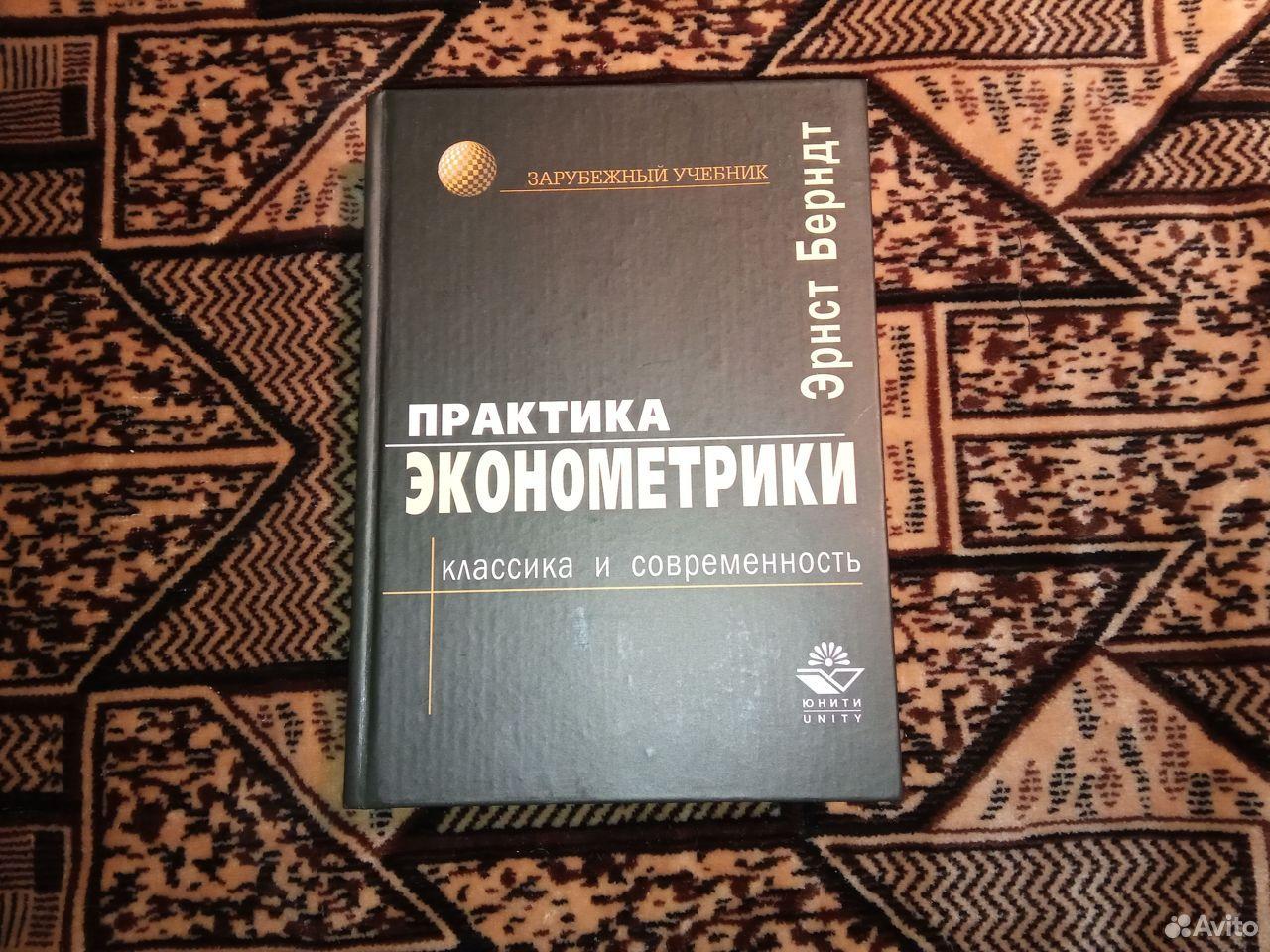 Книги по эконометрике и статистике