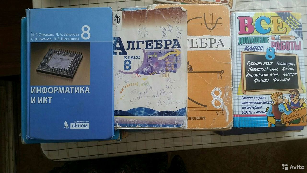 Учебники 8 класс  89285404919 купить 3