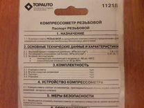 Компрессометр Topauto 11218