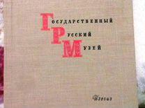 Государственный Русский музей. Альбом 1963 год