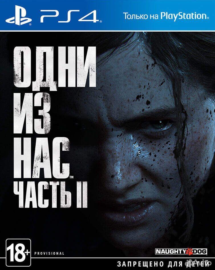 The Last Of Us 2 для PS4