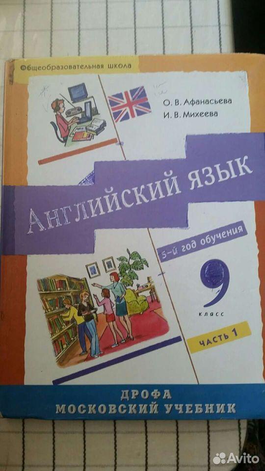 Учебники и рабочие тетради для 9 класса  89285404919 купить 5