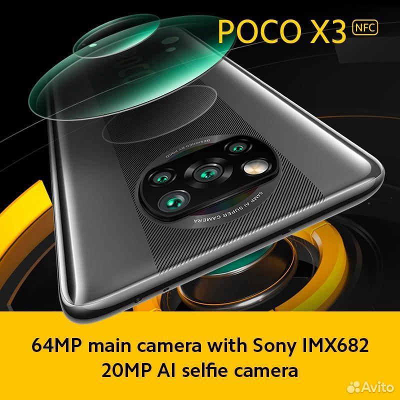 Xiaomi Poco X3 NFC  89281539012 купить 2