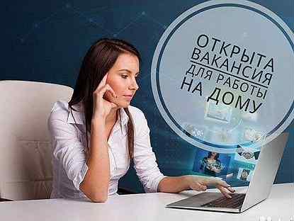работа онлайн рассказово