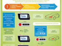 Автосигнализация Starline с Интернетом + установка